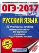 ОГЭ-2017 Русский язык 9 кл. 30 вариантов экзаменационных работ для подготовки к основному государственному экзамену